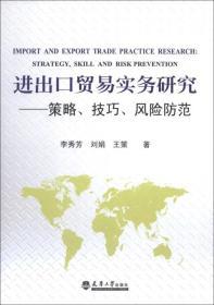进出口贸易实务研究:策略、技巧、风险防范:strategy, skill and risk prevention