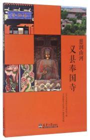 慈润山河:义县奉国寺