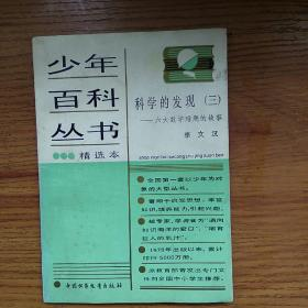 少年百科丛书科学的发现(三)