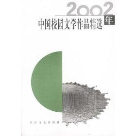 2002年中国校园文学作品精选 李育杰  长江文艺出版社 978753