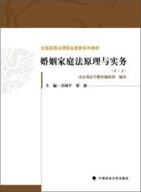 婚姻家庭法原理与实务(第3版)/全国高等法律职业教育系列教材