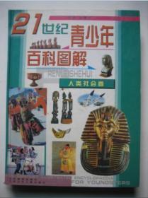 21世纪青少年百科图解 (科技发展卷,人类社会卷 ,2卷)硬精装 4-165+