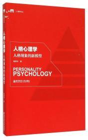 人格心理学人格现象的新模型杨荣华南京师范大学出版社 9787565120206o