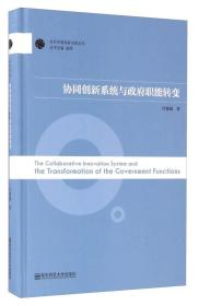 协同创新系统与政府职能转变 许箫迪 南京师范大学 9787565125232