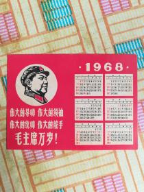 精美文革年历卡(1968年毛像林题)