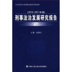 刑事法治发展研究报告(2010-2011年卷)