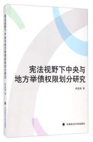 宪法视野下中央与地方举债权限划分研究
