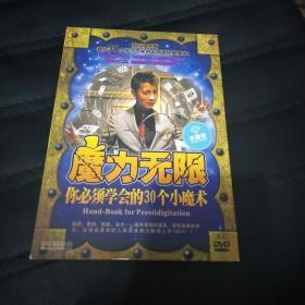 魔力无限 你必须学会的30个小魔术  水晶版 DVD