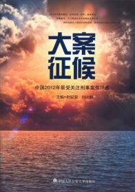 大案征候:中国2012年最受关注刑事案件评点