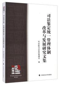 司法鉴定研究文集:司法鉴定统一管理体制改革与发展研究文集