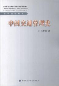 公安史学丛书:中国交通管理史