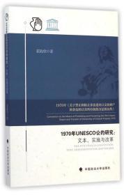 1970年UNESCO公约研究文本.实施与改革