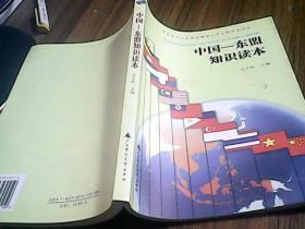 中国-东盟知识读本