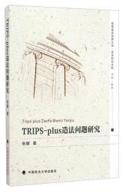TRIPS-plus造法问题研究