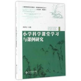 教师教育系列教材·有效教学研究丛书--小学科学课堂学习与课例研究