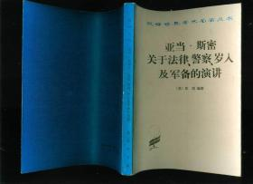 汉译世界学术名著丛书:亚当▪斯密关于法律、警察、岁入及军备的演讲