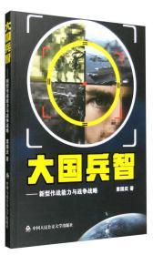 大国兵智——新型作战能力与战争战略