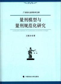 量刑模型与量刑规范化研究