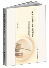 中国特色协商民主的宪制研究