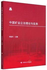 中国矿业立法理论与实务