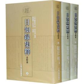 日知錄集釋全校本(全三冊)