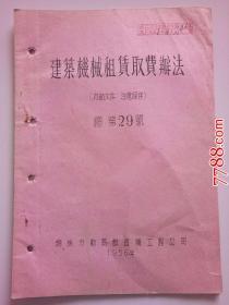 1956年建筑机械租赁取费办法(油印本)