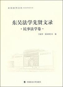 民事法学卷-东吴法学先贤文录