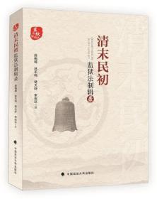 清末民初监狱法制辑录