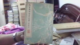 毛主席诗词三十九首草书帖(16开,88品)/西租屋东墙1-100