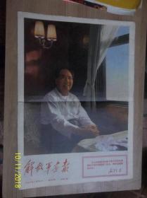 解放军画报》1967年第28期 4开8版全 带林彪像