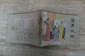 昏君试探-再生缘之四  编号A4-7