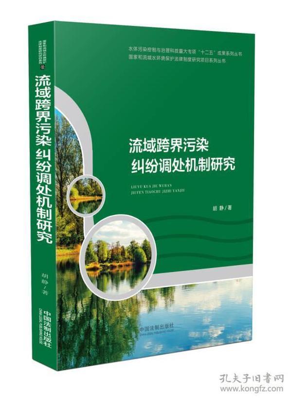 流域跨界污染纠纷调处机制研究·国家和流域水环境保护法律制度研究项目系列丛书