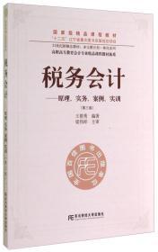税务会计-原理.实务.案例.实训-(第三版)王碧秀东北财经