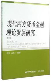 【二手包邮】现代西方货币金融理论发展研究(第二版) 郭红 东北财