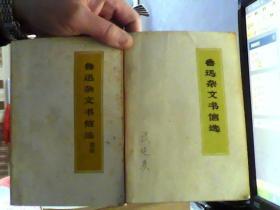 鲁迅杂文书信选+鲁迅杂文书信选续编(32开,88品)租屋东-架东5横-46
