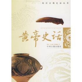 郑州古都史话丛书 黄帝史话