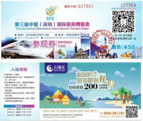 门票参观卷类-----2016年第三届(深圳)中国国际旅游博览会,参观卷