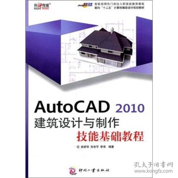 AutoCAD 2010 建筑设计与制作技能基础教程