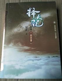 择天记·起风雷(第四卷)