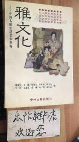 雅文化:中国人的生活艺术世界