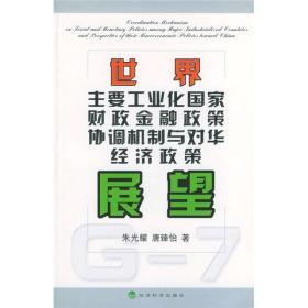 世界主要工业化国家财政金融政策协调机制与对华经济政策展望