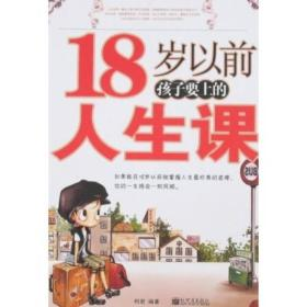 18岁以前孩子要上的人生课 柯君著 新世界出版社 9787802288768