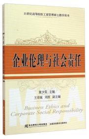 企业伦理与社会责任/21世纪高等院校工商管理硕士教学用书