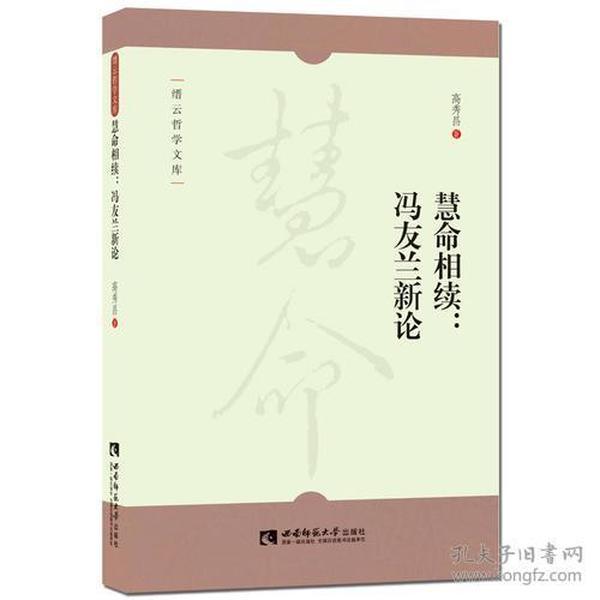 慧命相续:冯友兰新论
