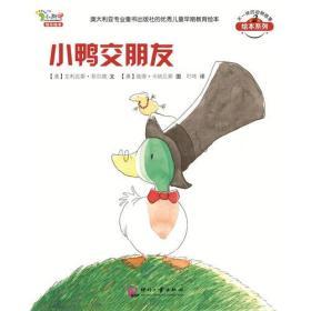 不一样的动物故事绘本系列·第2辑:小鸭交朋友