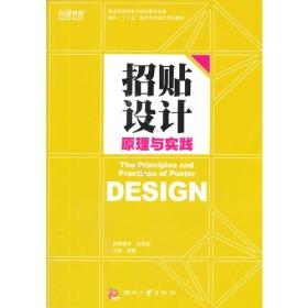招贴设计原理与实践
