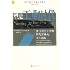 塑造工业时代:现代化学工业和制药工业的非凡历程
