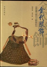 金代服饰:金齐国王墓出土服饰研究