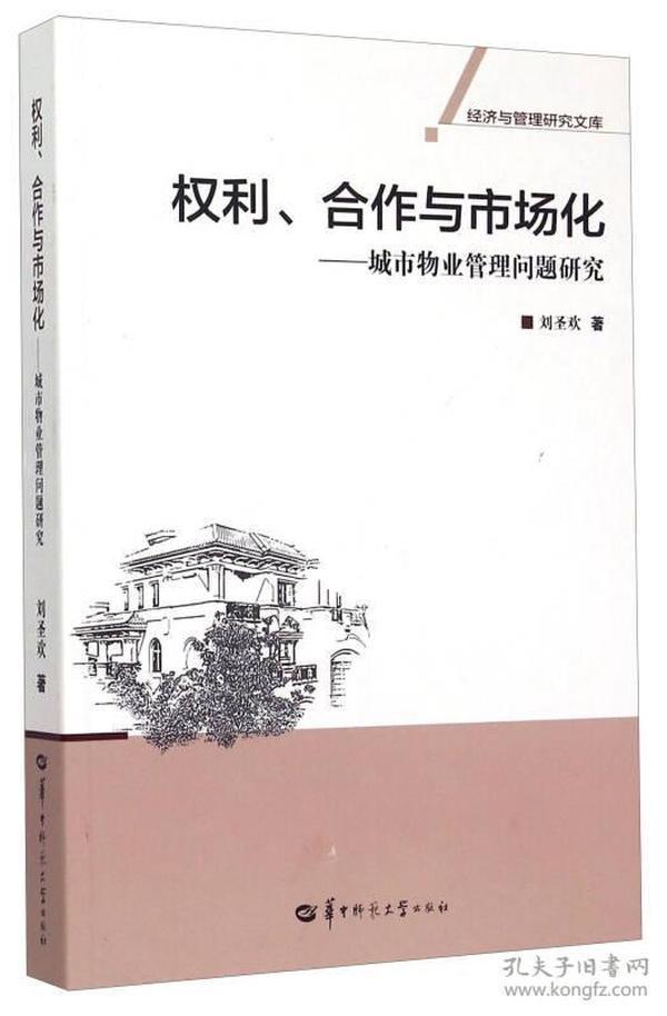 权利、合作与市场化:城市物业管理问题研究