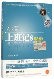 小艾上班记(8) 速战速决备考日记3 中级经济法